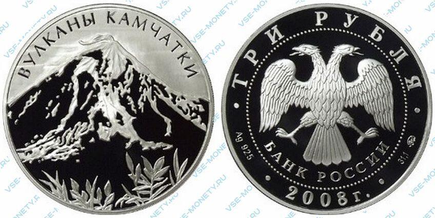 Юбилейная серебряная монета 3 рубля 2008 года «Вулканы Камчатки» серии «Россия во всемирном, культурном и природном наследии ЮНЕСКО»