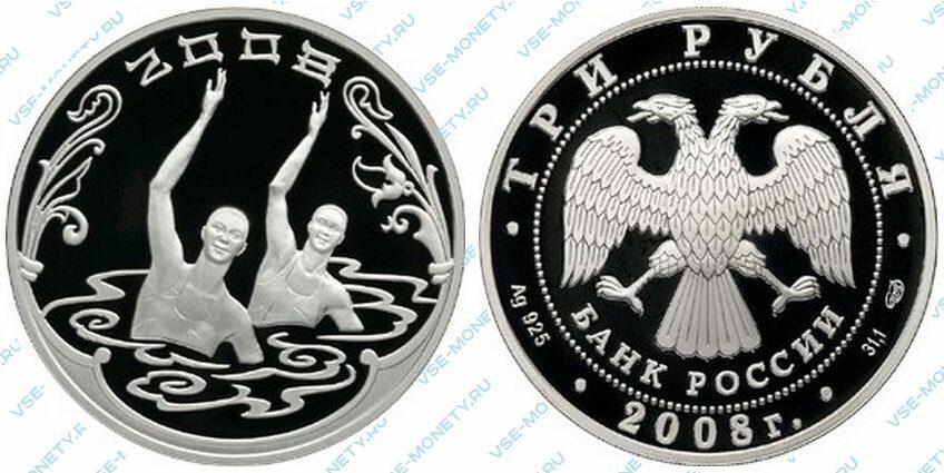 Юбилейная серебряная монета 3 рубля 2008 года «XXIX Летние Олимпийские Игры (г. Пекин)»