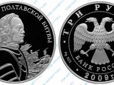 Юбилейная серебряная монета 3 рубля 2009 года «300-летие Полтавской битвы (8 июля 1709 г.)»