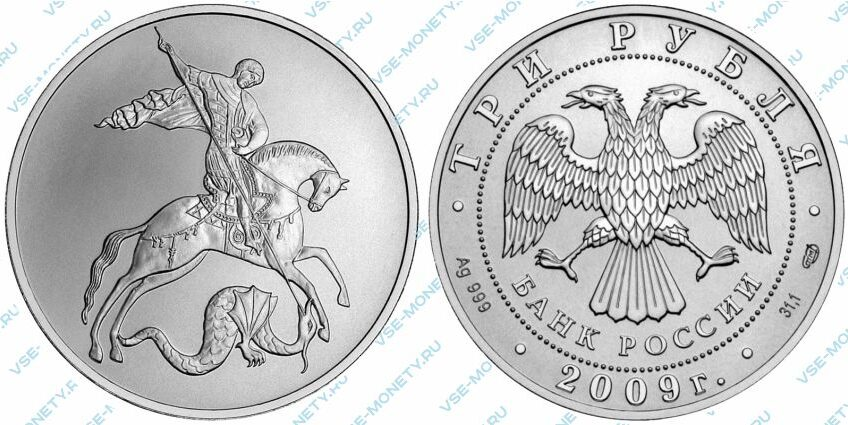 Серебряная инвестиционная монета 3 рубля 2009 года «Георгий Победоносец»