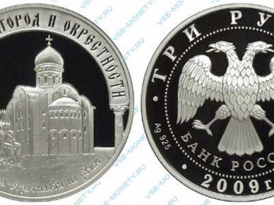 Юбилейная серебряная монета 3 рубля 2009 года «Великий Новгород и окрестности. Церковь Федора Стратилата на Ручью»