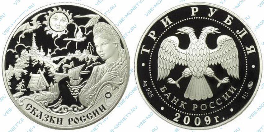 Юбилейная серебряная монета 3 рубля 2009 года «Сказки народов России» серии «Легенды и сказки стран ЕврАзЭС»
