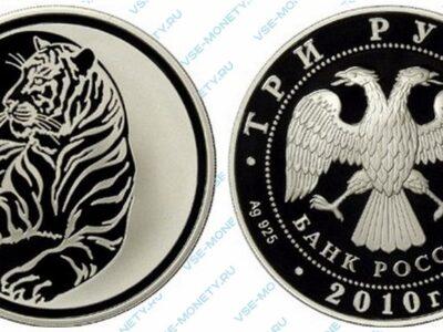 Юбилейная серебряная монета 3 рубля 2010 года «Тигр» серии «Лунный календарь»