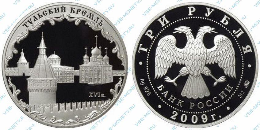 Юбилейная серебряная монета 3 рубля 2009 года «Тульский кремль (XVI в.)» серии «Памятники архитектуры России»