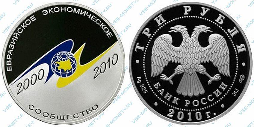 Юбилейная серебряная монета 3 рубля 2010 года «10-летие учреждение ЕврАзЭС»
