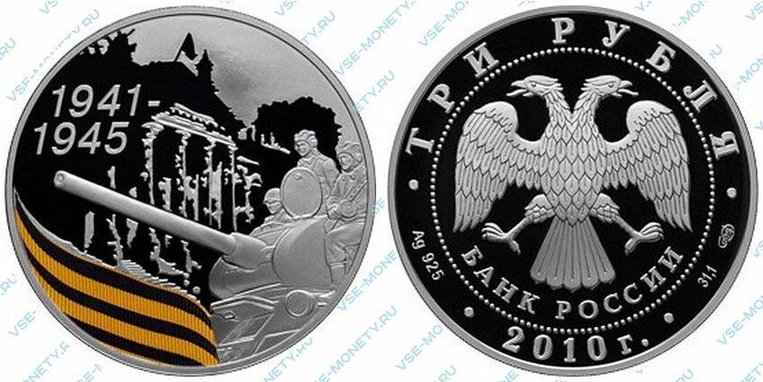 Юбилейная серебряная монета 3 рубля 2010 года «Солдаты на танке» серии «65-я годовщина Победы в Великой Отечественной войне 1941-1945 гг.»