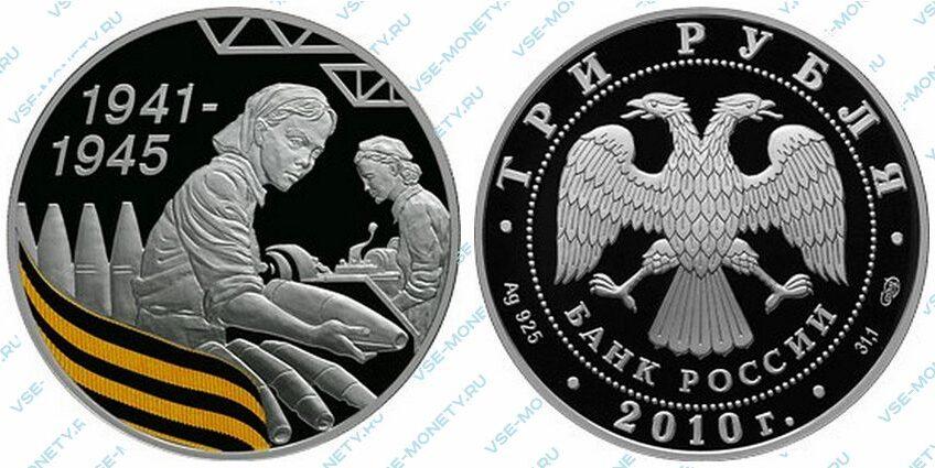 Юбилейная серебряная монета 3 рубля 2010 года «Труженики тыла» серии «65-я годовщина Победы в Великой Отечественной войне 1941-1945 гг.»
