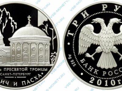 Юбилейная серебряная монета 3 рубля 2010 года «Церковь Пресвятой Троицы, г. Санкт-Петербург» серии «Памятники архитектуры России»