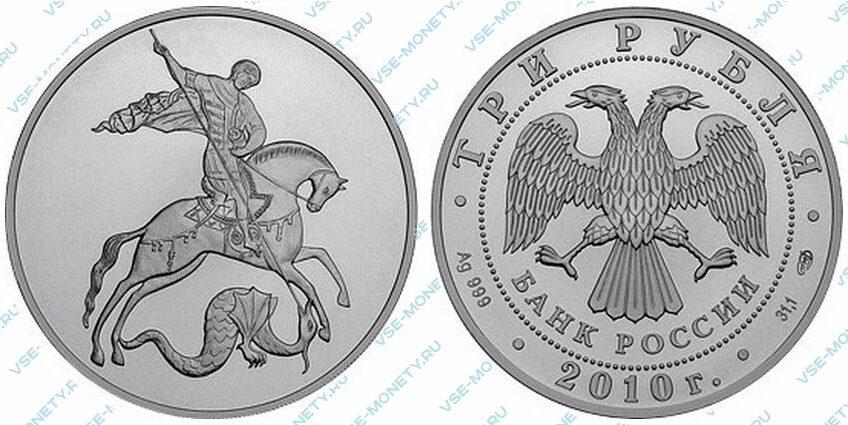 Серебряная инвестиционная монета 3 рубля 2010 года «Георгий Победоносец»