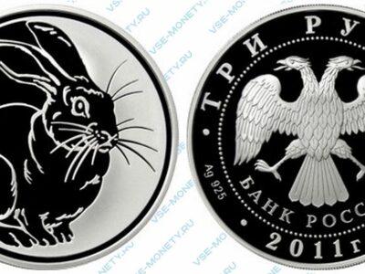 Юбилейная серебряная монета 3 рубля 2011 года «Кролик» серии «Лунный календарь»