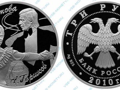 Юбилейная серебряная монета 3 рубля 2010 года «Пахомова Л.А. - Горшков А.Г.»