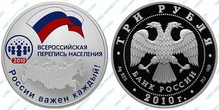 Юбилейная серебряная монета 3 рубля 2010 года «Всероссийская перепись населения»