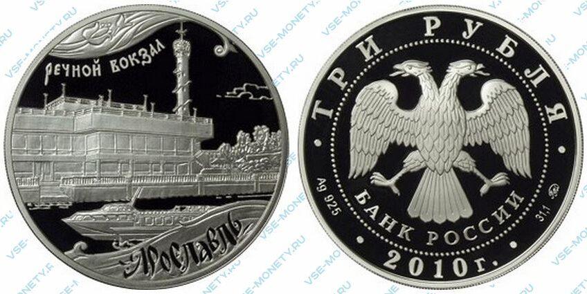 Юбилейная серебряная монета 3 рубля 2010 года «Ярославль. Речной вокзал» серии «Россия во всемирном, культурном и природном наследии ЮНЕСКО»