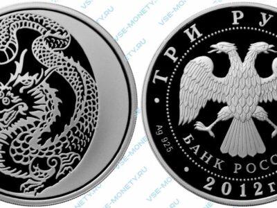 Юбилейная серебряная монета 3 рубля 2012 года «Дракон» серии «Лунный календарь»