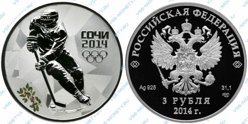 Юбилейная серебряная монета 3 рубля 2014 года «Хоккей» (выпуск 2011 года) серии «XXII Олимпийские зимние игры и XI Паралимпийские зимние игры 2014 года в г. Сочи»