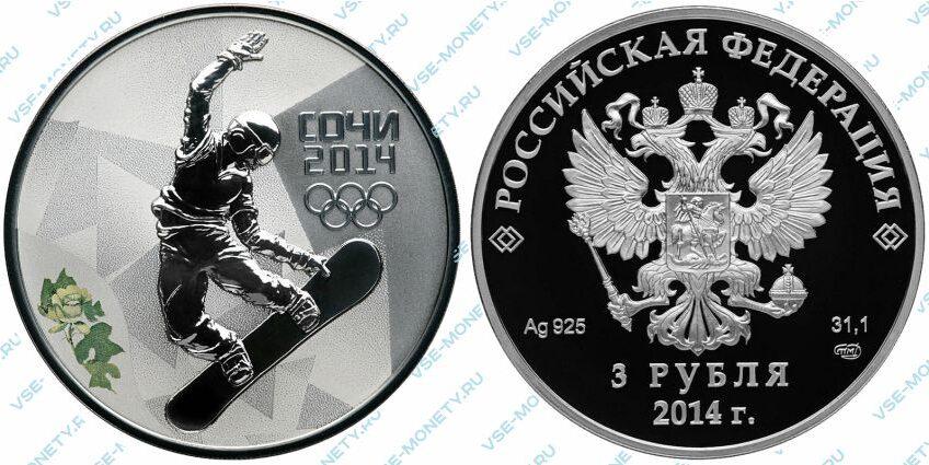 Юбилейная серебряная монета 3 рубля 2014 года «Сноуборд» (выпуск 2012 года) серии «XXII Олимпийские зимние игры и XI Паралимпийские зимние игры 2014 года в г. Сочи»