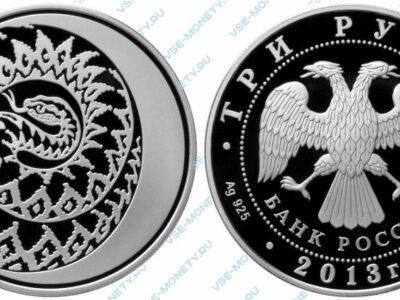 Юбилейная серебряная монета 3 рубля 2013 года «Змея» серии «Лунный календарь»