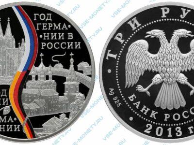 Юбилейная серебряная монета 3 рубля 2013 года «Год Российской Федерации в Федеративной Республике Германия и Год Федеративной Республики Германия в Российской Федерации»