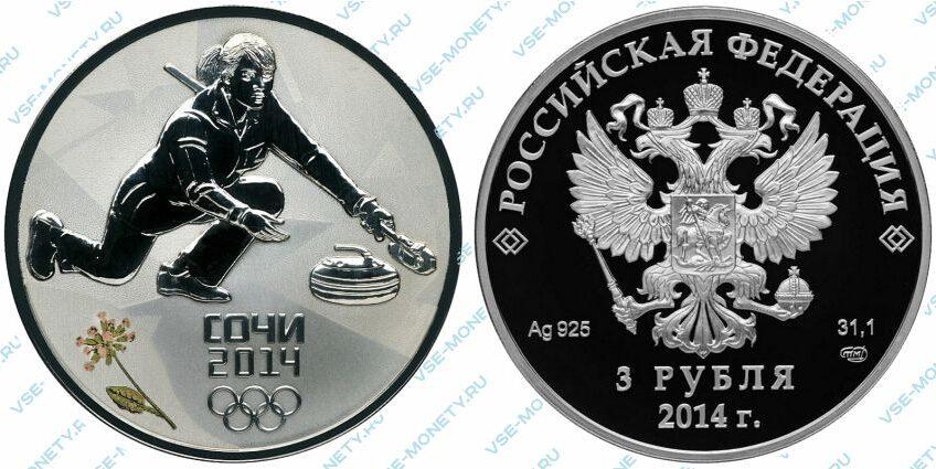 Юбилейная серебряная монета 3 рубля 2014 года «Кёрлинг» (выпуск 2013 года) серии «XXII Олимпийские зимние игры и XI Паралимпийские зимние игры 2014 года в г. Сочи»