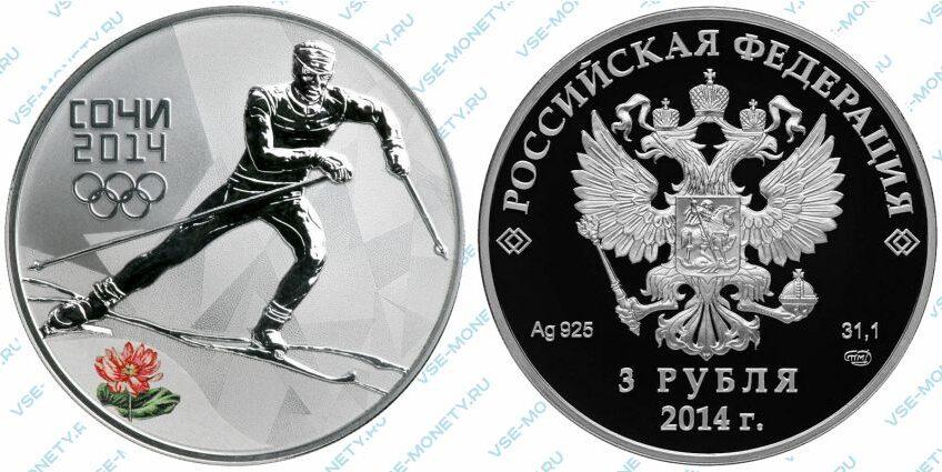 Юбилейная серебряная монета 3 рубля 2014 года «Лыжные гонки» серии «XXII Олимпийские зимние игры и XI Паралимпийские зимние игры 2014 года в г. Сочи»