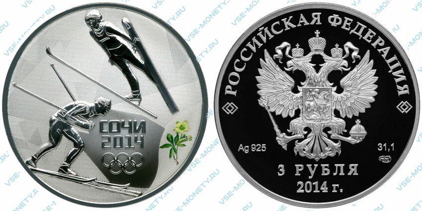 Юбилейная серебряная монета 3 рубля 2014 года «Лыжное двоеборье» (выпуск 2013 года) серии «XXII Олимпийские зимние игры и XI Паралимпийские зимние игры 2014 года в г. Сочи»