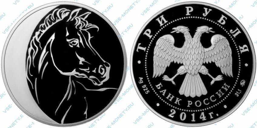 Юбилейная серебряная монета 3 рубля 2014 года «Лошадь» серии «Лунный календарь»
