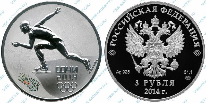 Юбилейная серебряная монета 3 рубля 2014 года «Скоростной бег на коньках» (выпуск 2013 года) серии «XXII Олимпийские зимние игры и XI Паралимпийские зимние игры 2014 года в г. Сочи»