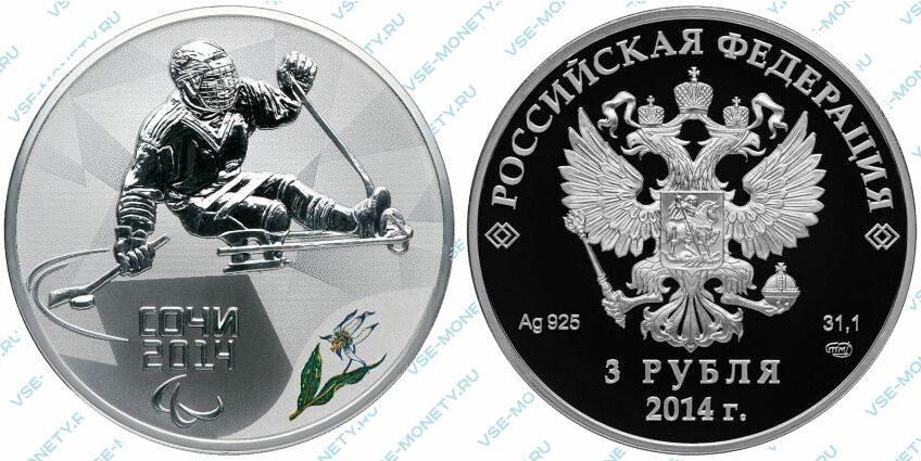 Юбилейная серебряная монета 3 рубля 2014 года «Следж хоккей на льду» (выпуск 2013 года) серии «XXII Олимпийские зимние игры и XI Паралимпийские зимние игры 2014 года в г. Сочи»