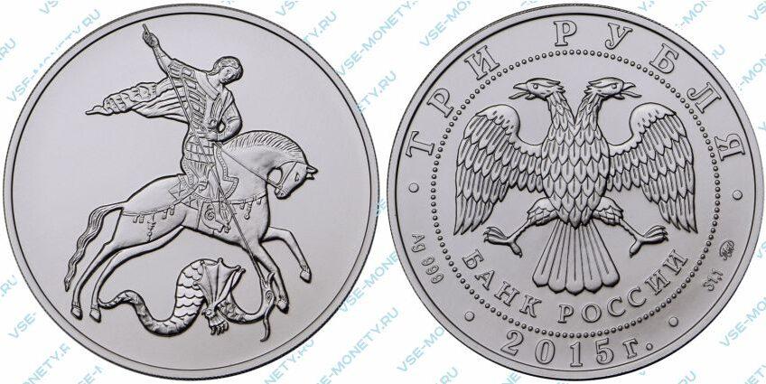 Серебряная инвестиционная монета 3 рубля 2015 года «Георгий Победоносец»