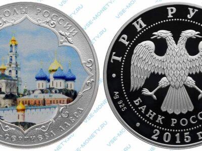 Юбилейная серебряная монета 3 рубля 2015 года «Троице-Сергиева Лавра (в специальном исполнении)» серии «Символы России»