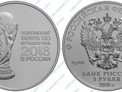 Серебряная инвестиционная монета 3 рубля 2018 года «Кубок чемпионата мира FIFA 2018» (выпуск 2016 года) серии «Чемпионат мира по футболу FIFA 2018 в России»