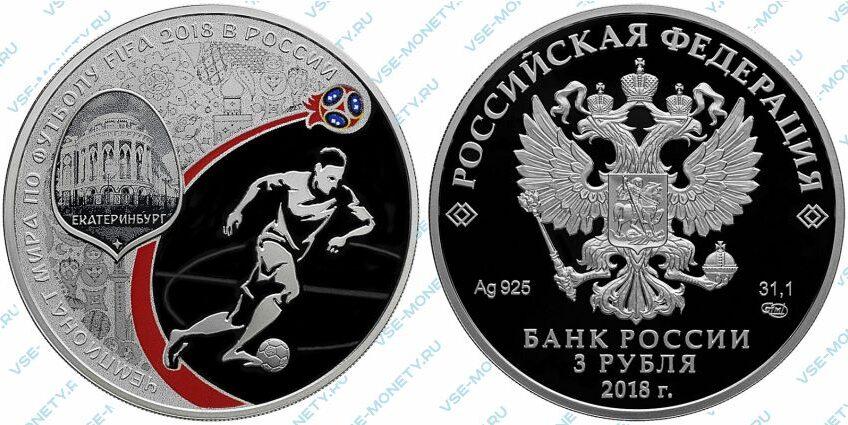 Юбилейная серебряная монета 3 рубля 2018 года «Екатеринбург» (выпуск 2016 года) серии «Чемпионат мира по футболу FIFA 2018 в России»