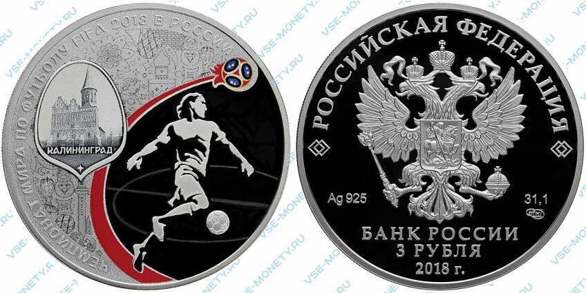 Юбилейная серебряная монета 3 рубля 2018 года «Казань» (выпуск 2016 года) серии «Чемпионат мира по футболу FIFA 2018 в России»