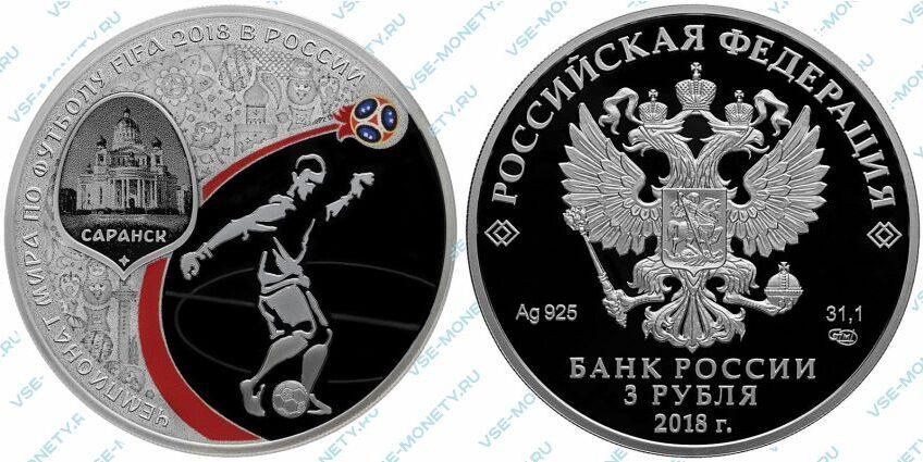 Юбилейная серебряная монета 3 рубля 2018 года «Саранск» серии «Чемпионат мира по футболу FIFA 2018 в России»