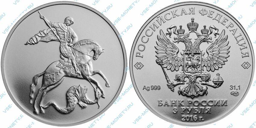 Серебряная инвестиционная монета 3 рубля 2016 года «Георгий Победоносец»