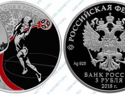 Юбилейная серебряная монета 3 рубля 2018 года «Волгоград» серии «Чемпионат мира по футболу FIFA 2018 в России»