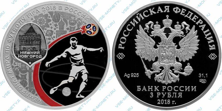 Юбилейная серебряная монета 3 рубля 2018 года «Нижний Новгород» серии «Чемпионат мира по футболу FIFA 2018 в России»