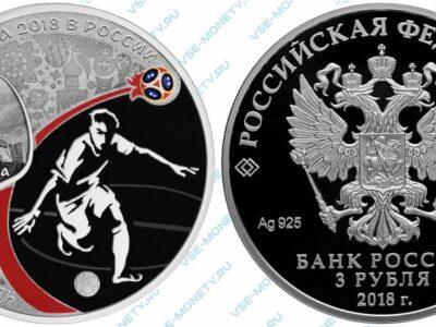 Юбилейная серебряная монета 3 рубля 2018 года «Самара» серии «Чемпионат мира по футболу FIFA 2018 в России»