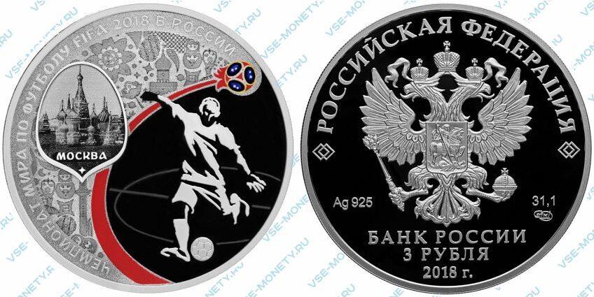 Юбилейная серебряная монета 3 рубля 2018 года «Москва» серии «Чемпионат мира по футболу FIFA 2018 в России»