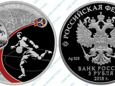 Юбилейная серебряная монета 3 рубля 2018 года «Санкт-Петербург» серии «Чемпионат мира по футболу FIFA 2018 в России»