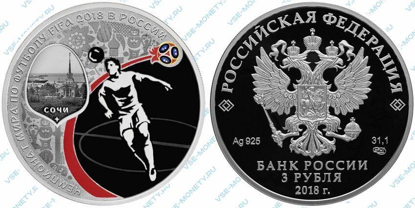 Юбилейная серебряная монета 3 рубля 2018 года «Сочи» серии «Чемпионат мира по футболу FIFA 2018 в России»