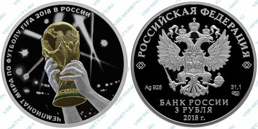 Юбилейная серебряная монета 3 рубля 2018 года «Кубок чемпионата мира по футболу» серии «Чемпионат мира по футболу FIFA 2018 в России»