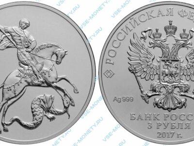 Серебряная инвестиционная монета 3 рубля 2017 года «Георгий Победоносец»