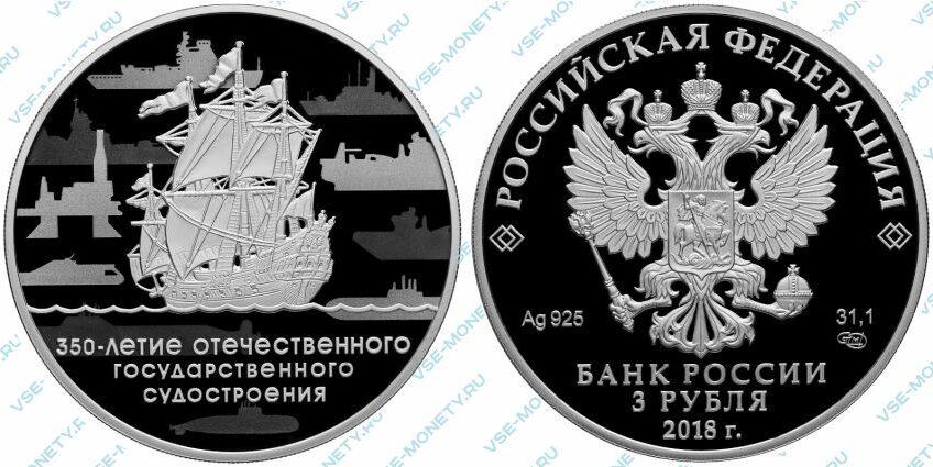 Юбилейная серебряная монета 3 рубля 2018 года «350-летие отечественного государственного судостроения»