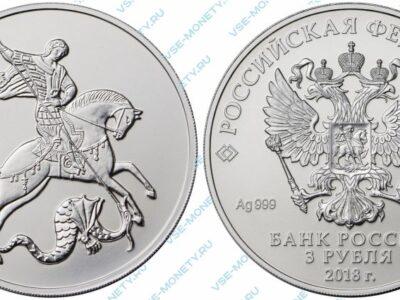 Серебряная инвестиционная монета 3 рубля 2018 года «Георгий Победоносец»