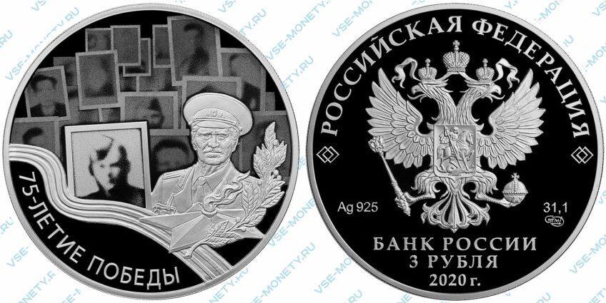 Юбилейная серебряная монета 3 рубля 2020 года «Бессмертный полк» серии «75-летие Победы советского народа в Великой Отечественной войне 1941–1945 гг.»