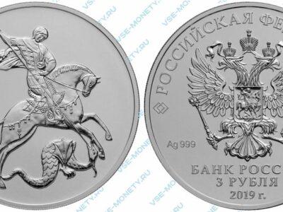 Серебряная инвестиционная монета 3 рубля 2019 года «Георгий Победоносец»