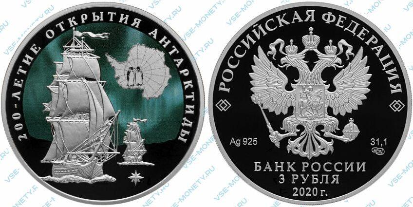 Юбилейная серебряная монета 3 рубля 2020 года «200-летие открытия Антарктиды русскими мореплавателями Ф.Ф. Беллинсгаузеном и М.П. Лазаревым»
