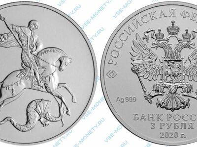 Серебряная инвестиционная монета 3 рубля 2020 года «Георгий Победоносец»