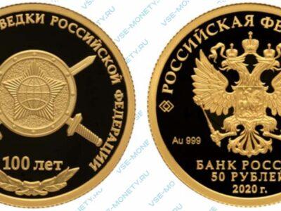 Юбилейная золотая монета 50 рублей 2020 года «100-летие содня образования Службы внешней разведки Российской Федерации»